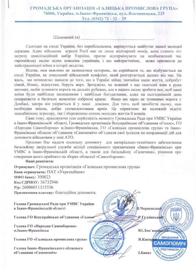 Самопоміч Франківськ