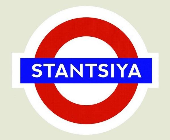 STANTSIYA - вільне кафе у Івано-Франківську