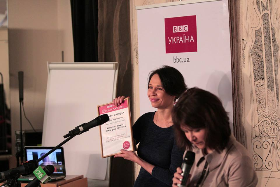 kniga-roku-vvs-sofiya-andruhovich